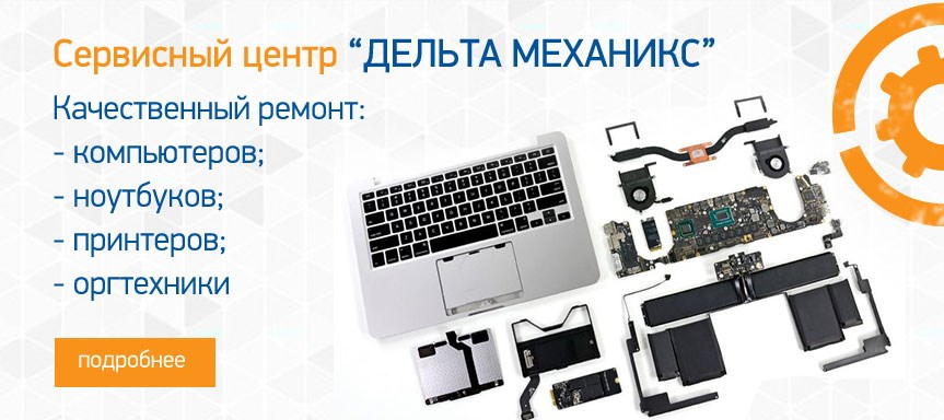 Ремонт компьютеров, ноутбуков, оргтехники. Заправка картриджей