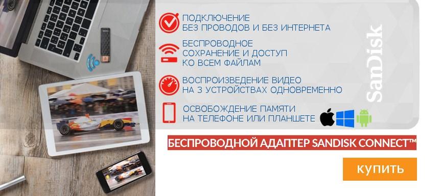 Sandisk Connect Wireless