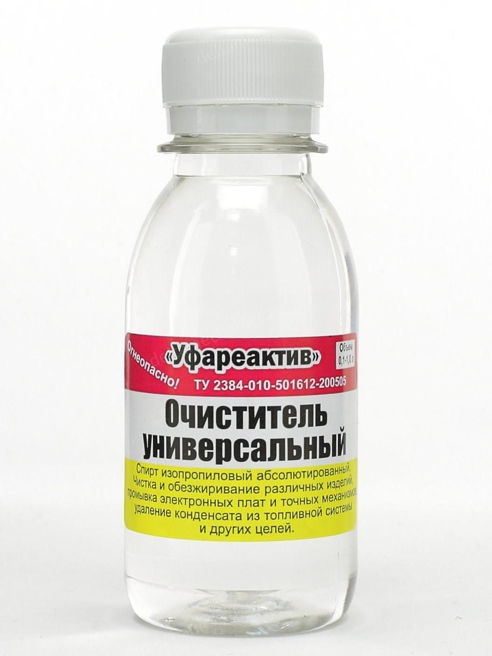 Спирт 95 100мл купить в москве как почистить серебряную цепочку нашатырным спиртом