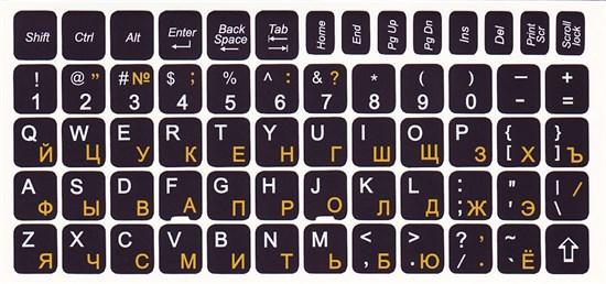 Наклейки на клавиатуру рус\лат 126симв., непрозрачные, чёрный фон - фото 12451