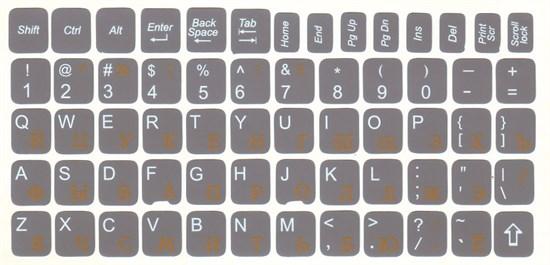 Наклейки на клавиатуру рус\лат (11х13мм) 126симв., непрозрачные, темно-серый фон - фото 12453