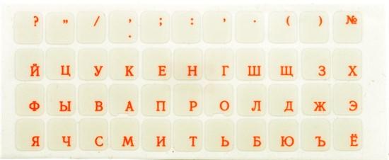 Наклейки на клавиатуру рус [11х13мм] люминесцентные красные - фото 12903