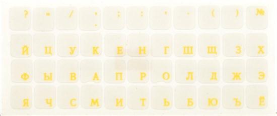 Наклейки на клавиатуру рус [11х13мм] люминесцентные оранжевые - фото 12904