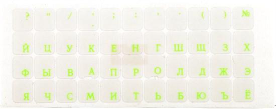 Наклейки на клавиатуру рус [11х13мм] люминесцентные зелёные - фото 12905