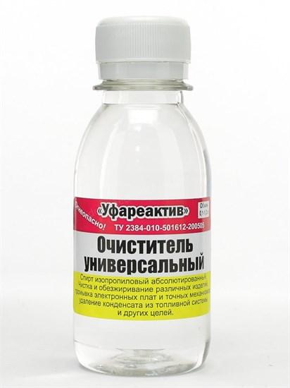 Очиститель универсальный 100мл СИ-100 (абсолютированный изопропиловый спирт 99,6%) - фото 7272