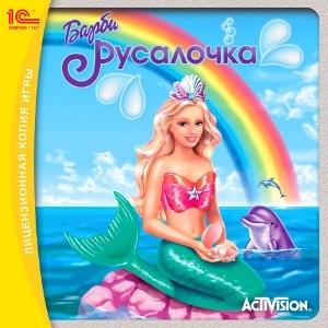 Barbie: Русалочка - фото 9086