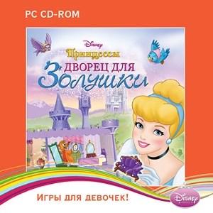 Принцессы. Дворец для Золушки. Disney (Jewel) - фото 9113