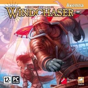 Windchaser. Небесный странник (PC-DVD) (Jewel) - фото 9123