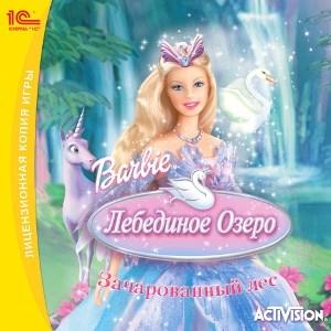 Barbie: Лебединое Озеро - фото 9141