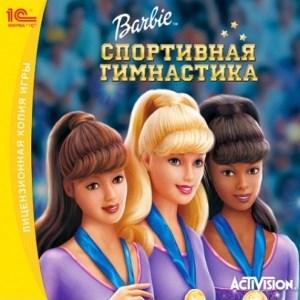 Barbie: Спортивная гимнастика! - фото 9158