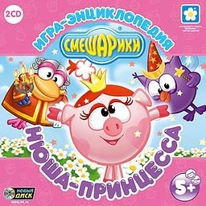Смешарики. Нюша-принцесса (PC-DVD) (Jewel) - фото 9214