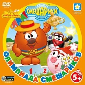 Смешарики. Олимпиада Смешариков (PC-DVD) (Jewel) - фото 9215