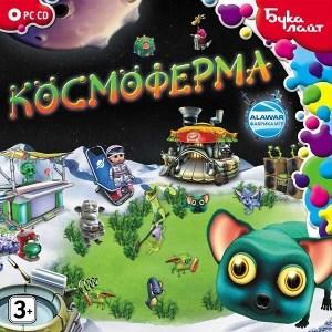 Космоферма [PC-CD, Jewel] - фото 9254