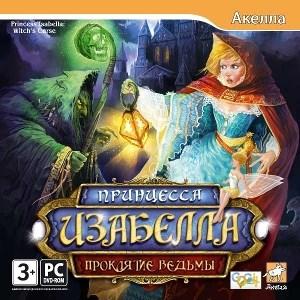 Принцесса Изабелла. Проклятие ведьмы (PC-DVD) (Jewel) - фото 9262