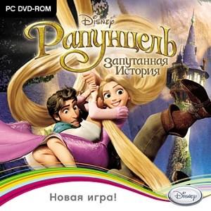 Рапунцель. Запутанная история (PC-DVD) (Jewel) - фото 9264