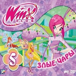Winx Club 5. Злые чары [PC, Jewel, русская версия] - фото 9283