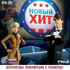 Новый хит [PC, Jewel, русская версия] - фото 9288