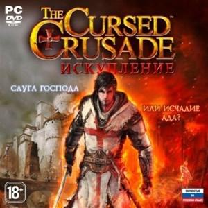 Cursed Crusade. Искупление [PC, Jewel, русская версия] - фото 9294