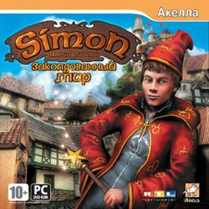 Simon the Sorcerer. Заколдованный мир [PC-DVD, Jewel] - фото 9306