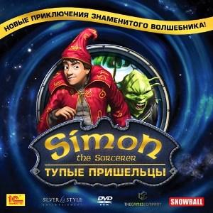 Simon the Sorcerer. Тупые пришельцы [PC, Jewel] - фото 9307