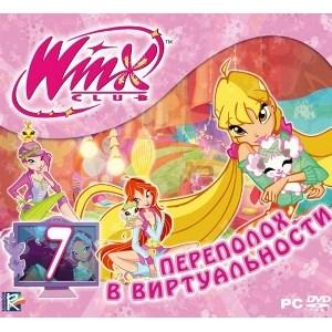 Winx Club 7. Переполох в виртуальности [PC, Jewel, русская версия] - фото 9313