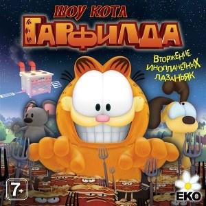Шоу кота Гарфилда [PC, Jewel, русская версия] - фото 9334