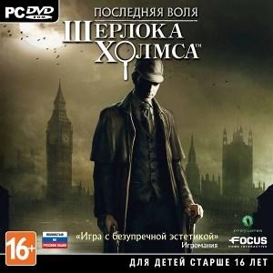 Последняя воля Шерлока Холмса [PC, Jewel, русская версия] - фото 9373