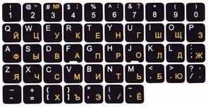 Наклейки на клавиатуру рус-жёлтые\лат [14х14мм], непрозрачные, чёрный фон