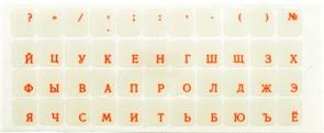 Наклейки на клавиатуру рус [11х13мм] люминесцентные красные