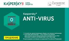 Kaspersky Anti-Virus продление (на 2 компьютера, 1 год)