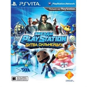 Звезды PlayStation: Битва сильнейших [PS Vita, русская версия]