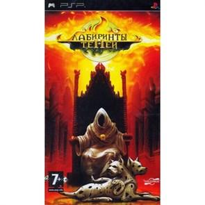 Лабиринты Теней (русская версия) (PSP)