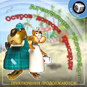 """Агентство """"Котопес"""". Остров доктора Крысарди"""