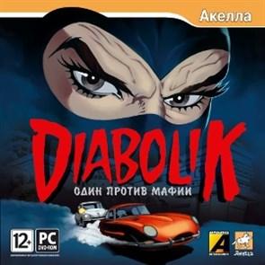 Diabolik. Один против мафии (PC-DVD) (Jewel)