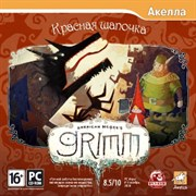 American McGee's Grimm. Красная шапочка (Jewel)