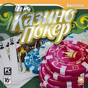 Казино покер (Jewel)