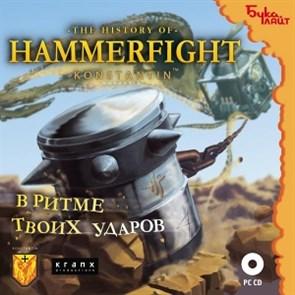 Hammerfight (Jewel)