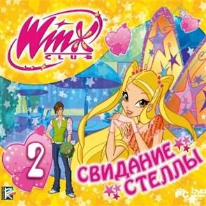 Winx Club 2. Свидание Стеллы [PC, Jewel]