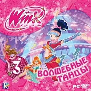 Winx Club 3. Волшебные танцы [PC, Jewel, русская версия]