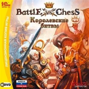 Battle vs Chess. Королевские битвы [PC, Jewel]