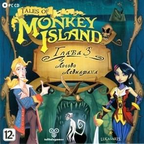 Tales of Monkey Island. Глава 3. Логово Левиафана [PC-CD, Jewel]