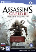 Assassin's Creed 3. Вашингтон. Код на загрузку дополнений [PC, русская версия]